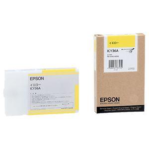 (まとめ) エプソン EPSON PX-P/K3インクカートリッジ イエロー 110ml ICY36A 1個  【×10セット】 - 拡大画像