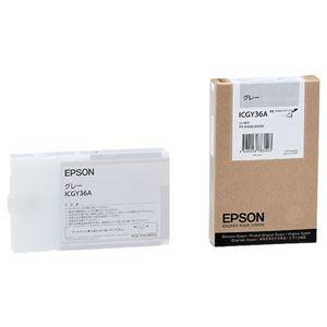 (まとめ) エプソン EPSON PX-P/K3インクカートリッジ グレー 110ml ICGY36A 1個  【×10セット】 - 拡大画像