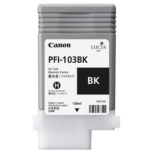 (まとめ) キヤノン Canon インクタンク PFI-103 顔料フォトブラック 130ml 2212B001 1個  【×10セット】 - 拡大画像