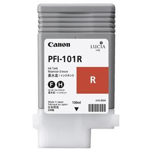 (まとめ) キヤノン Canon インクタンク PFI-101 顔料レッド 130ml 0889B001 1個  【×10セット】 - 拡大画像