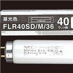 (まとめ) NEC 蛍光ランプ ライフラインII 直管ラピッドスタート形 40W形 昼光色 FLR40SD/M/36/4K-L 1パック(4本)  【×10セット】