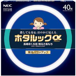 (まとめ) NEC 環形蛍光ランプ ホタルックαFRESH 40形 昼光色 FCL40EDF/38-SHG-A 1個 【×10セット】 - 拡大画像