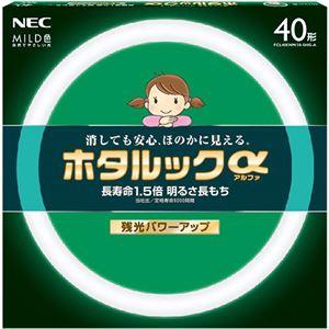 (まとめ) NEC 環形蛍光ランプ ホタルックαMILD 40形 昼白色 FCL40ENM/38-SHG-A 1個 【×10セット】 - 拡大画像
