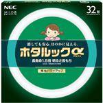 (まとめ) NEC 環形蛍光ランプ ホタルックαMILD 32形 昼白色 FCL32ENM/30-SHG-A 1個 【×10セット】