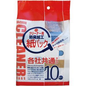 (まとめ) サンテックオプト そうじ機用紙パック 各社共通タイプ 防臭加工 STD-10K 1パック(10枚)  【×30セット】 - 拡大画像