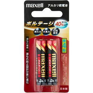 (まとめ) マクセル アルカリ乾電池 ボルテージ単4形 LR03(T) 2B 1パック(2本) 【×30セット】 - 拡大画像