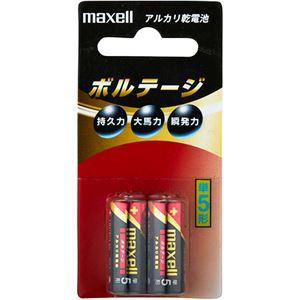 (まとめ) マクセル アルカリ乾電池 ボルテージ単5形 LR1(T) 2B 1パック(2本) 【×30セット】 - 拡大画像