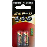 (まとめ) マクセル アルカリ乾電池 ボルテージ単5形 LR1(T) 2B 1パック(2本) 【×30セット】