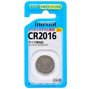 (まとめ) マクセル コイン型リチウム電池CR2016 1BS B 1個 【×30セット】 - 拡大画像