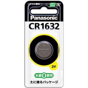 (まとめ) パナソニック コイン形リチウム電池CR1632 1個 【×30セット】 - 拡大画像