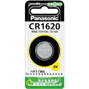 (まとめ) パナソニック コイン形リチウム電池CR1620 1個 【×30セット】 - 拡大画像