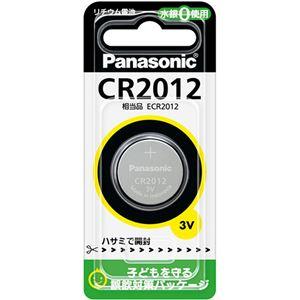 (まとめ) パナソニック コイン形リチウム電池CR2012 1個 【×30セット】 - 拡大画像