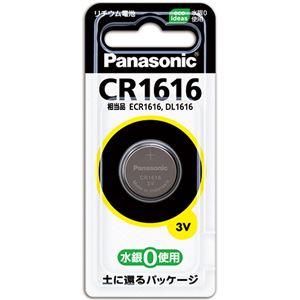 (まとめ) パナソニック コイン形リチウム電池CR1616P 1個 【×30セット】 - 拡大画像