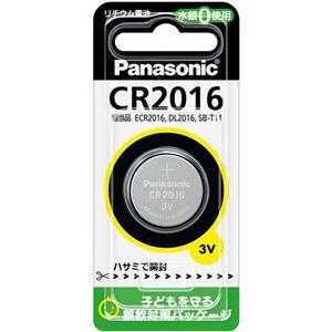 (まとめ) パナソニック コイン形リチウム電池CR2016P 1個 【×30セット】 - 拡大画像