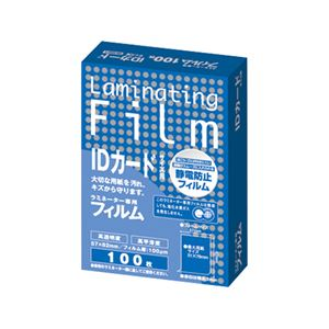 (まとめ) アスカ ラミネーター専用フィルム IDカードサイズ 100μ BH901 1パック(100枚)  【×30セット】 - 拡大画像