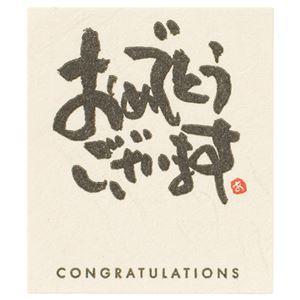 (まとめ) ヘッズ メッセージシール「おめでとうございます」 タテ50×ヨコ43mm MS-1S 1パック(30枚)  【×30セット】 - 拡大画像