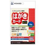 (まとめ) ヒサゴ インクジェットプリンタ専用はがき・カード/光沢&マット ハイグレード CJ850S 1冊(30枚)  【×30セット】