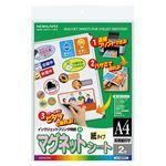 (まとめ) コクヨインクジェットプリンタ用マグネットシート マット紙 A4 KJ-MS51N 1冊(2枚)  【×30セット】