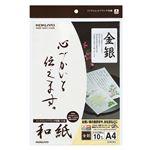 (まとめ) コクヨ インクジェットプリンタ用紙 和紙A4 金銀柄 KJ-W110-5 1冊(10枚)  【×30セット】