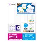 (まとめ) ヒサゴ ビジネス名刺 A4 10面 ホワイト BX05S 1冊(12シート)  【×30セット】