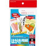 (まとめ) コクヨ カラーレーザー&カラーコピー用はがき用紙 両面印刷用 LBP-F2630 1冊(50枚)  【×30セット】