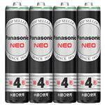 (まとめ) パナソニック マンガン乾電池 ネオ 黒単4形 R03NB/4S 1パック(4本) 【×50セット】