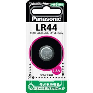 (まとめ) パナソニック アルカリボタン電池LR44P 1個 【×50セット】 - 拡大画像