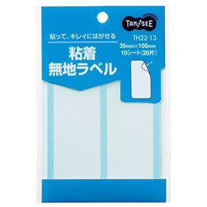 (まとめ) TANOSEE 貼ってはがせる無地ラベル 35×105mm 1パック(20片:2片×10シート)  【×100セット】 - 拡大画像