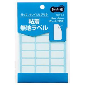 (まとめ) TANOSEE 貼ってはがせる無地ラベル 12×24mm 1パック(240片:24片×10シート)  【×100セット】 - 拡大画像