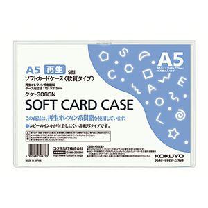 (まとめ) コクヨ ソフトカードケース(軟質) A5クケ-3065N 1枚  【×100セット】