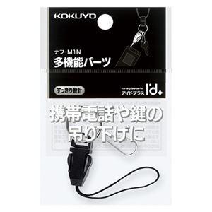 (まとめ) コクヨ ネックストラップパーツ(アイドプラス) 名札用 ナフ-M1N 1個  【×100セット】