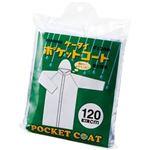 (まとめ)川西工業 ポケットコート クリア120cm #1200 1枚【×50セット】