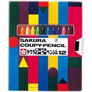 (まとめ)サクラクレパス クーピーペンシル12色(ソフトケース入)FY12R1 1パック【×20セット】 - 拡大画像