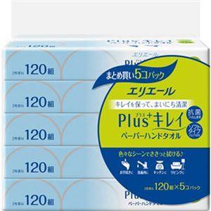 (まとめ)大王製紙 Plusキレイペーパーハンドタオル 120組 1パック(5個)【×20セット】 - 拡大画像