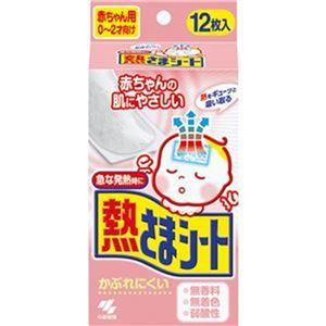 (まとめ)小林製薬 熱さまシート 赤ちゃん用 1パック(12枚)【×20セット】 - 拡大画像