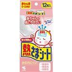 (まとめ)小林製薬 熱さまシート 赤ちゃん用 1パック(12枚)【×20セット】