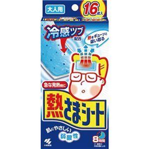 (まとめ)小林製薬 熱さまシート 大人用 1箱(16枚)【×20セット】 - 拡大画像