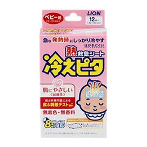 (まとめ)ライオン 冷えピタ 8時間冷却 ベビー用 1箱(12枚)【×20セット】 - 拡大画像