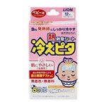 (まとめ)ライオン 冷えピタ 8時間冷却 ベビー用 1箱(12枚)【×20セット】