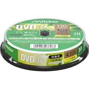 (まとめ)JVC 録画用DVD-R 120分1-16倍速 ホワイトワイドプリンタブル スピンドルケース VHR12JP10SJ1 1パック(10枚)【×20セット】 - 拡大画像