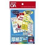 (まとめ)コクヨ カラーレーザー&インクジェット用紙(厚紙用紙・ハガキサイズ)LBP-F35 1冊(50枚)【×20セット】