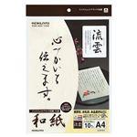 (まとめ)コクヨ インクジェットプリンタ用紙 和紙A4 流雲柄 KJ-W110-7 1冊(10枚)【×20セット】