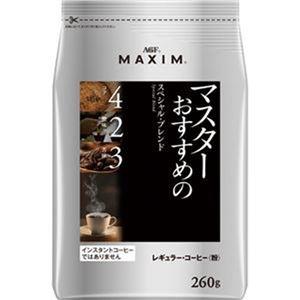 (まとめ)味の素AGF マキシムマスターおすすめのスペシャル・ブレンド 260g(粉)1袋【×20セット】 - 拡大画像