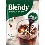 (まとめ)味の素AGF ブレンディポーションコーヒー 無糖 18g 1袋(24個)【×20セット】