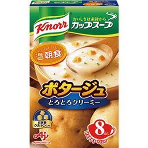 (まとめ)味の素 クノール カップ スープポタージュ 17.0g 1箱(8食)【×20セット】 - 拡大画像