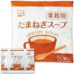 (まとめ)永谷園 たまねぎスープ 業務用3.5g/食 1パック(50食)【×20セット】