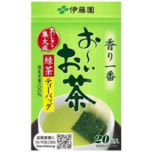 (まとめ)伊藤園 おーいお茶 緑茶ティーバッグ2.0g 1セット(60バッグ:20バッグ×3箱)【×20セット】 - 拡大画像