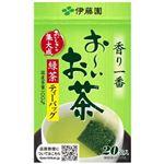 (まとめ)伊藤園 おーいお茶 緑茶ティーバッグ2.0g 1セット(60バッグ:20バッグ×3箱)【×20セット】