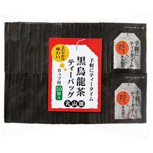 (まとめ)丸山園 手軽にティータイム黒烏龍茶ティーバッグ 1.8g 1パック(50バッグ)【×20セット】 - 拡大画像