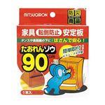 (まとめ)ミツギロン たおれんゾウ 90cmTZ-90 1個【×10セット】